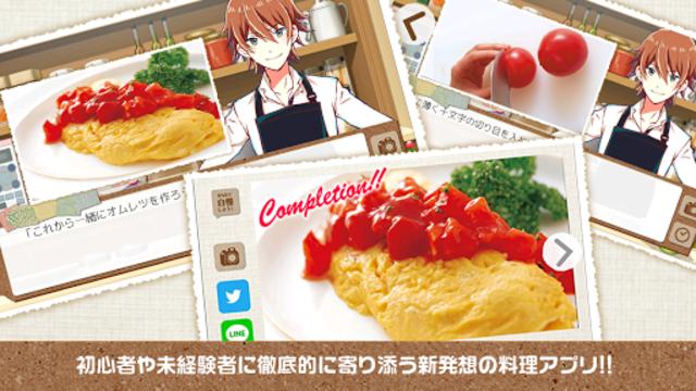 ごちそう!for Girls screenshot 2
