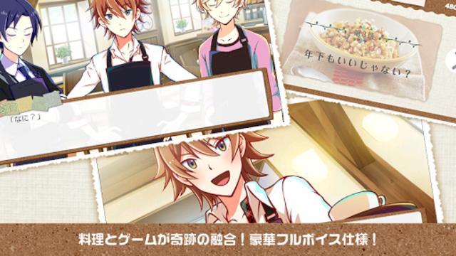 ごちそう!for Girls screenshot 4