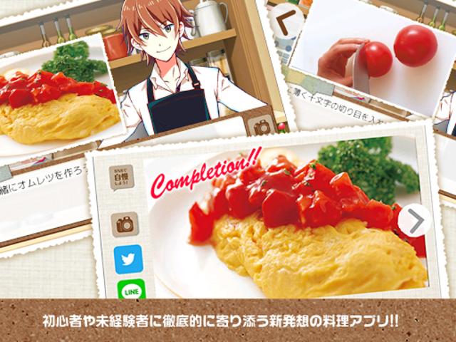 ごちそう!for Girls screenshot 7