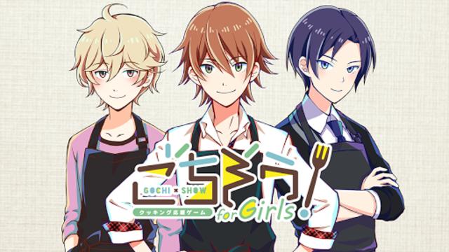 Gochi-Show! for Girls screenshot 1