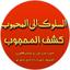 Kashf ul Mahjoob (Complete)