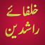 Khulafa e Rashideen (Urdu)