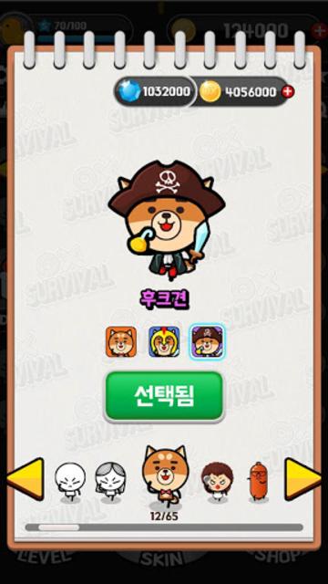 Trivia Survival 100 screenshot 22