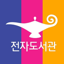 Icon for 알라딘 전자도서관