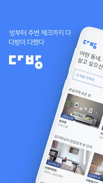 다방 – 대한민국 대표 부동산 앱 screenshot 1