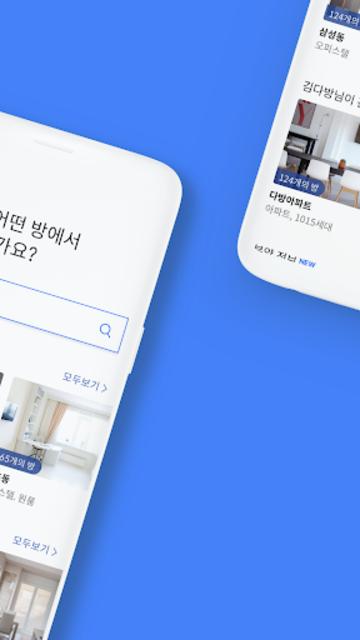 다방 – 대한민국 대표 부동산 앱 screenshot 2