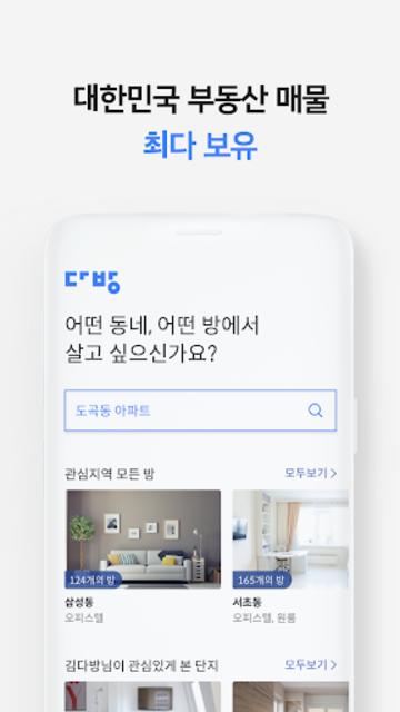다방 – 대한민국 대표 부동산 앱 screenshot 3