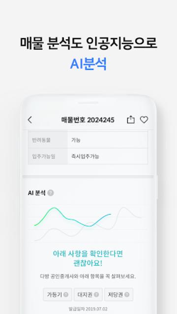 다방 – 대한민국 대표 부동산 앱 screenshot 6