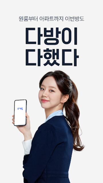다방 – 대한민국 대표 부동산 앱 screenshot 8