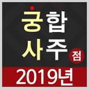 Icon for 2019 궁사 - 전문가의 사주풀이로 보는 무료운세,부적