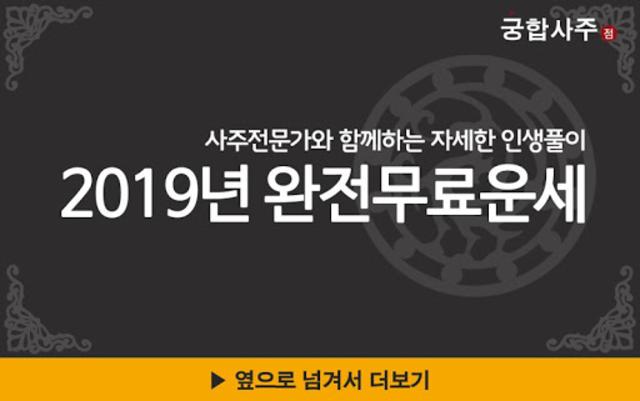 2019 궁사 - 전문가의 사주풀이로 보는 무료운세,부적 screenshot 1