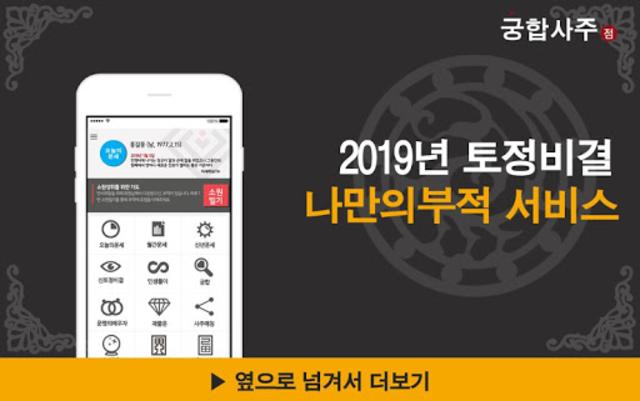 2019 궁사 - 전문가의 사주풀이로 보는 무료운세,부적 screenshot 2