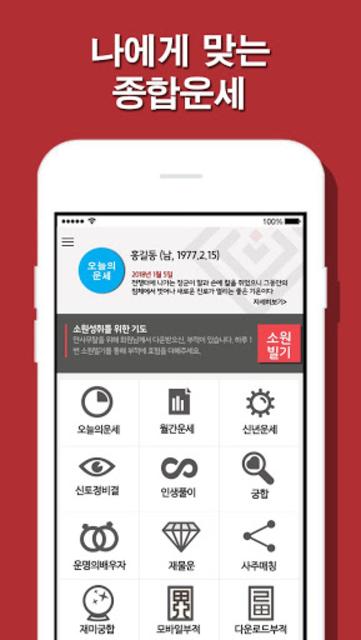 2019 궁사 - 전문가의 사주풀이로 보는 무료운세,부적 screenshot 3