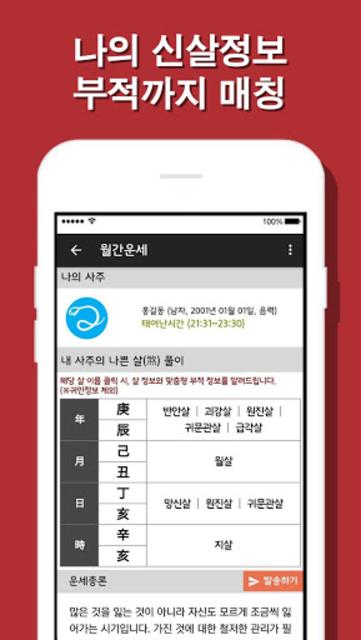 2019 궁사 - 전문가의 사주풀이로 보는 무료운세,부적 screenshot 5