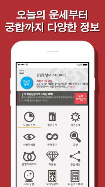 2019 궁사 - 전문가의 사주풀이로 보는 무료운세,부적 screenshot 6