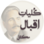 Kulliyat e Iqbal Urdu Complete (New Version)