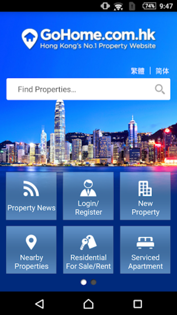 GoHome.com.hk screenshot 1