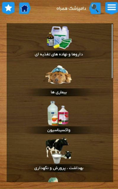 دامپزشک همراه ( دامپزشکی و دامپروری ) screenshot 1