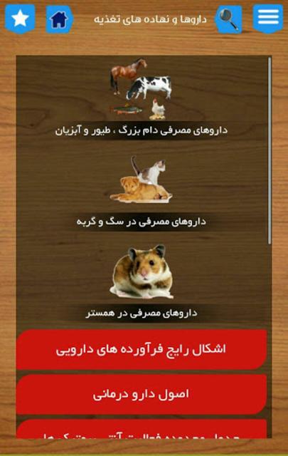 دامپزشک همراه ( دامپزشکی و دامپروری ) screenshot 2