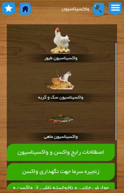 دامپزشک همراه ( دامپزشکی و دامپروری ) screenshot 5