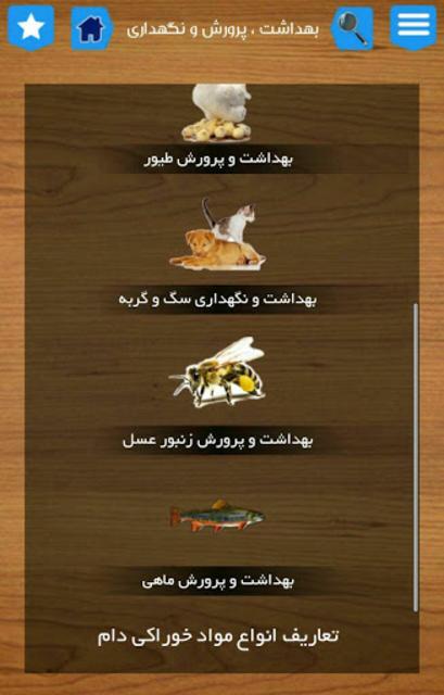 دامپزشک همراه ( دامپزشکی و دامپروری ) screenshot 6