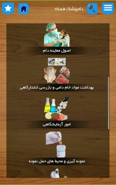 دامپزشک همراه ( دامپزشکی و دامپروری ) screenshot 7