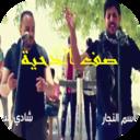 Icon for صف الدحية