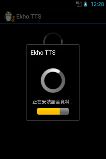 Ekho Cantonese text-to-speech screenshot 1