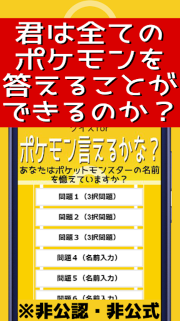クイズforポケモン言えるかな?名前当てゲーム/ポケットモンスターの名前憶えてる?非公式非公認アプリ screenshot 4