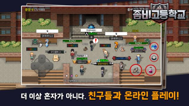 Zombie High School screenshot 6