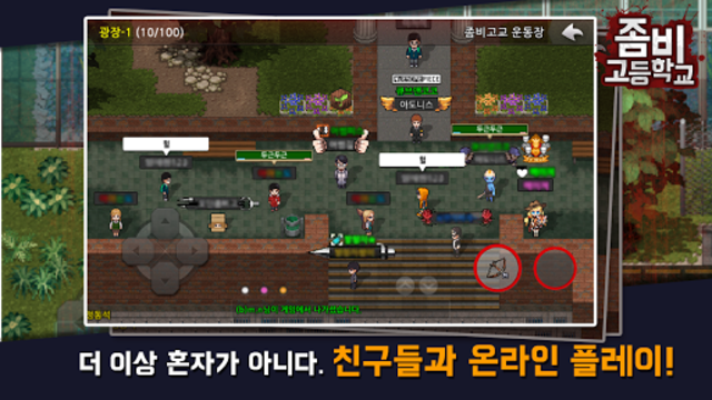 Zombie High School screenshot 14