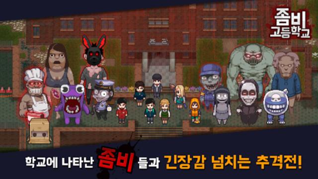 Zombie High School screenshot 17