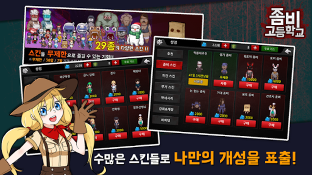 Zombie High School screenshot 21
