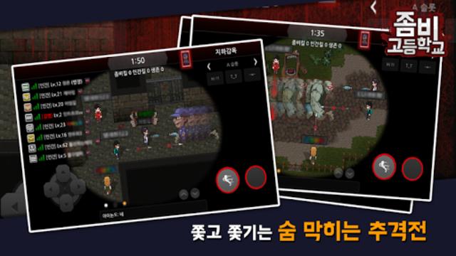 Zombie High School screenshot 23