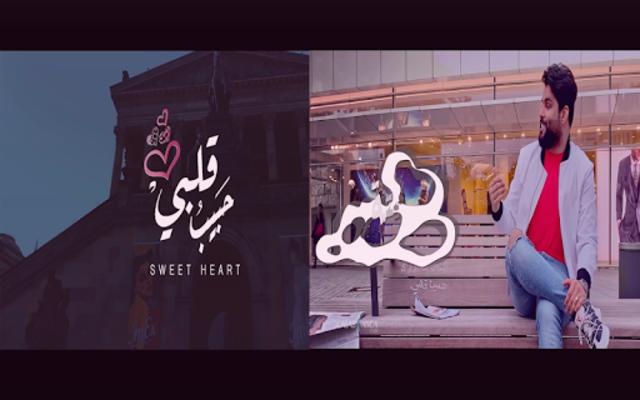 حبيب قلبي محمود التركي screenshot 1