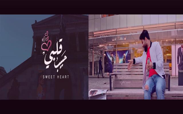 حبيب قلبي محمود التركي screenshot 2