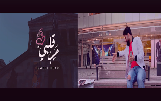 حبيب قلبي محمود التركي screenshot 3