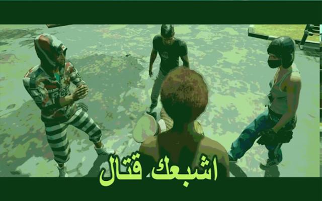 تعال أشبعك موت بوبجي بدون نت screenshot 3