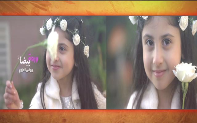 وردة بيضاء - ريماس العزاوي screenshot 2