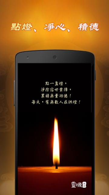 祈福明燈-2018點燈庇佑開運化煞保平安 screenshot 1