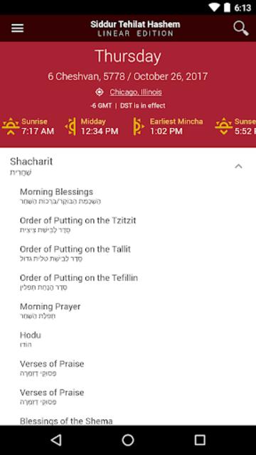 Siddur Tehillat Hashem – Classic Edition screenshot 1