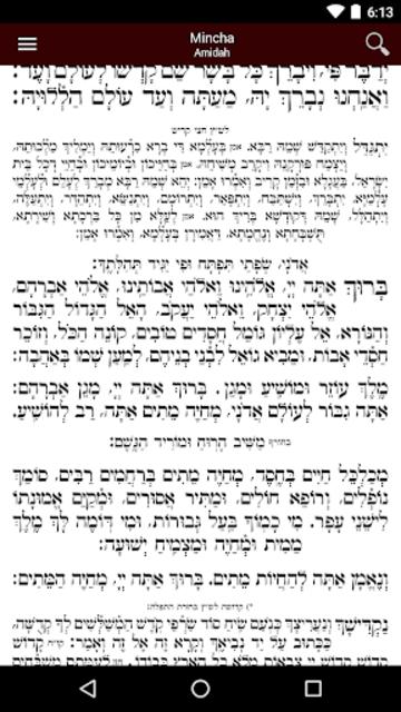 Siddur Tehillat Hashem – Classic Edition screenshot 2