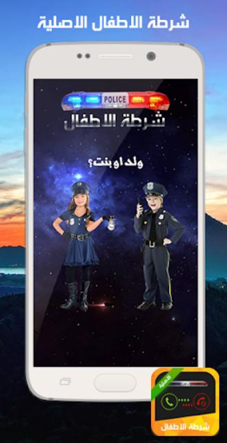 شرطة الاطفال الاصلية screenshot 1