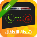 Icon for شرطة الاطفال الاصلية