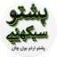 Pashto Urdu Bol Chal - Learning Pashto (Updated)