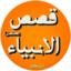 Qasas ul Anbiya Complete (New)