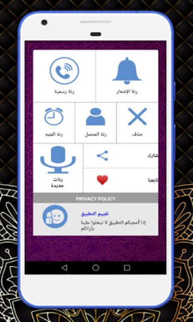 رنات الهاتف 2019 بدون نت screenshot 1