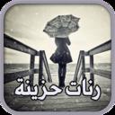 Icon for رنات الهاتف حزينة بدون نت