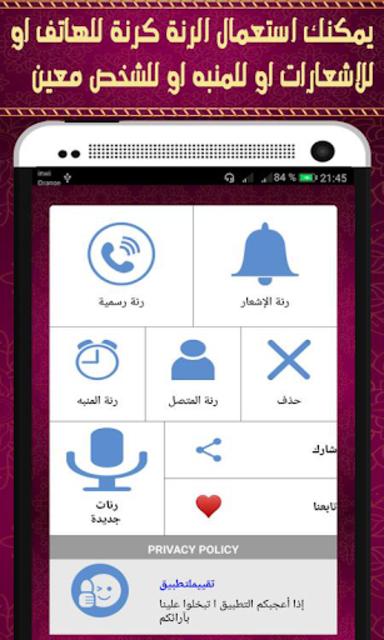رنات اسلاميه بدون نت صوت عالي screenshot 1