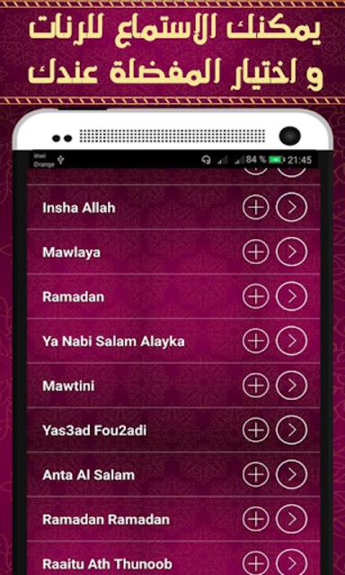 رنات اسلاميه بدون نت صوت عالي screenshot 2